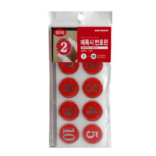 번호판(1~50)빨강