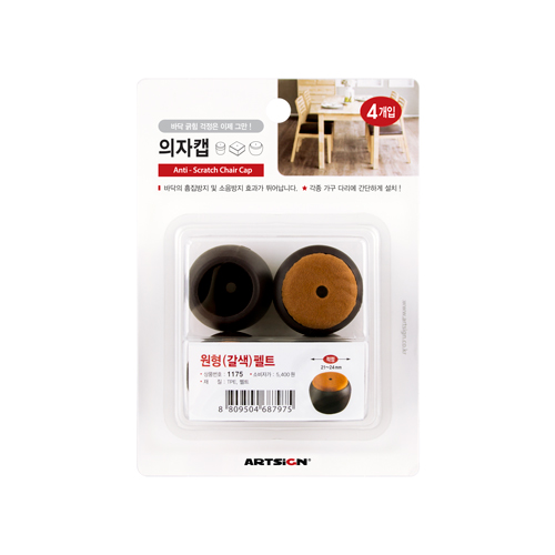 의자캡(원형/갈색)펠트