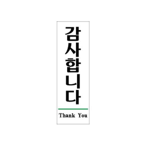 감사합니다(Thank You)