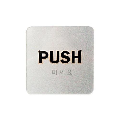 미세요 (PUSH)=단종