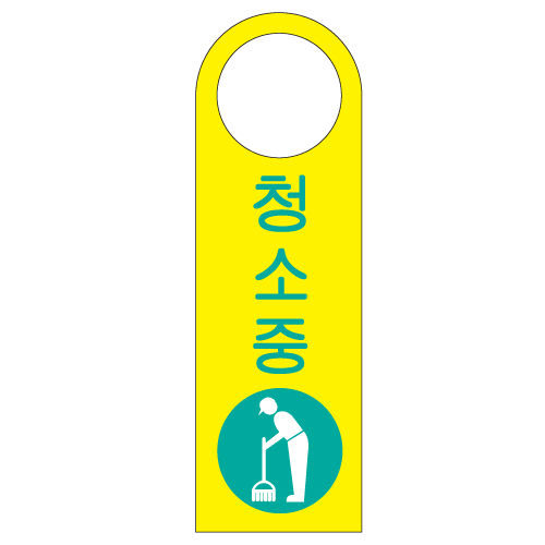 청소중(걸이용안내판)