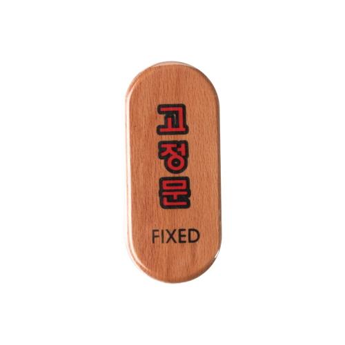 고정문(FIXED)