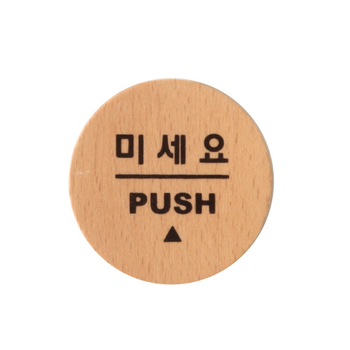 미세요(PUSH)