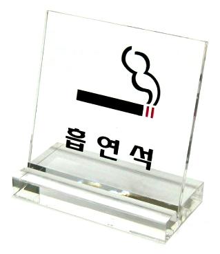 흡연석 (L자형)