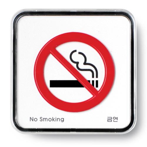 금연(No Smoking)