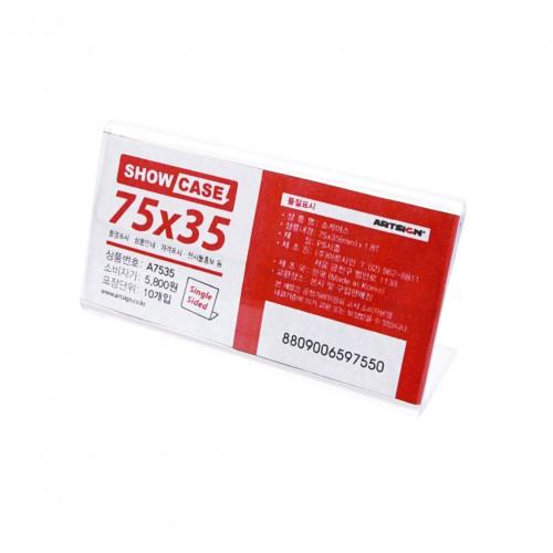 쇼케이스(단면) 75x35
