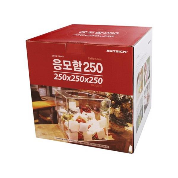 응모함250