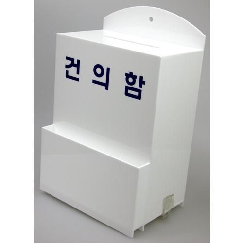 건의함(소)