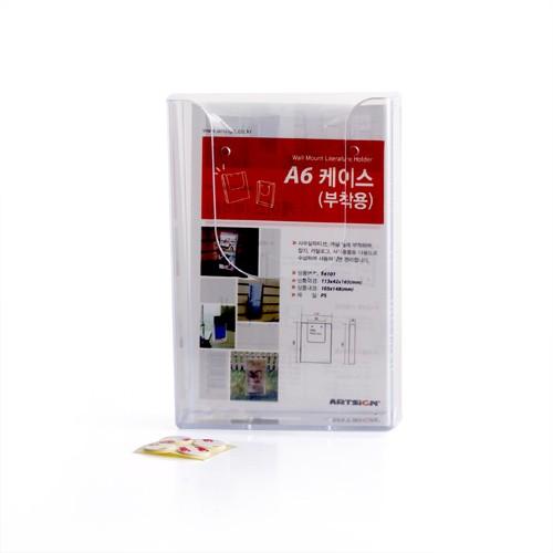 다용도케이스(부착형) A6