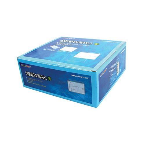 신분증W케이스(가로)박스