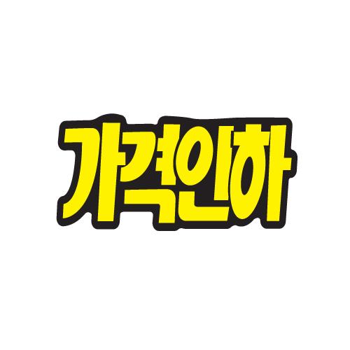 4043쇼카드(문자형/가격인하)/6개입