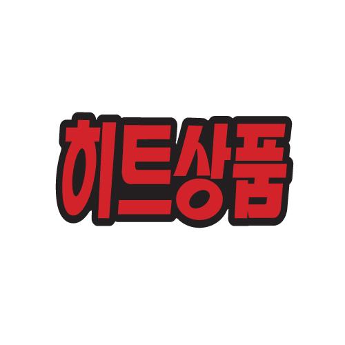 4045쇼카드(문자형/히트상품)/6개입