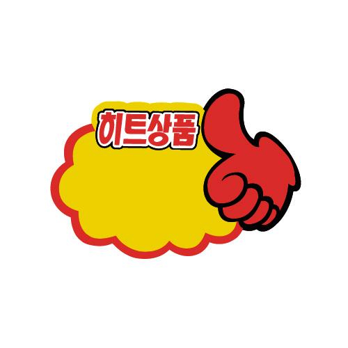 4050쇼카드(엄지손/히트상품)/5개입