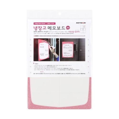 메모보드 냉장고(A4)